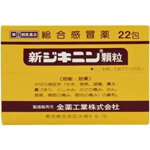 全薬 全薬 新ジキニン顆粒 22包 【 指定第2類医薬品 】