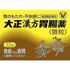 大正製薬 大正漢方胃腸薬微粒 32包 【第2類医薬品】