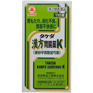武田薬品工業 タケダ漢方胃腸薬K 110錠 【第2類医薬品】