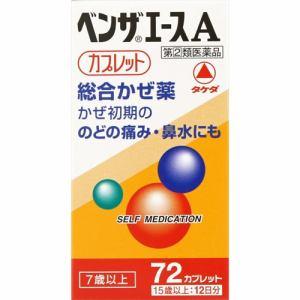 武田薬品工業  ベンザエースA 72錠 【指定第2類医薬品】