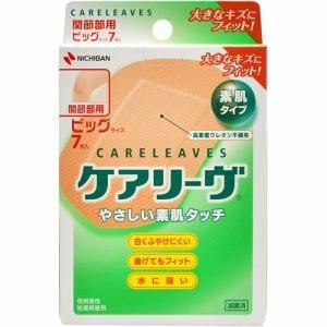 ニチバン(NICHIBAN) ケアリーヴ 関節部用 ビッグサイズ (7枚) CL7B 【医療機器】