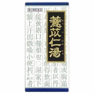 クラシエ薬品 クラシエ ヨク苡仁湯エキス顆粒 45包 【 第2類医薬品 】