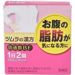 【第2類医薬品】 ツムラ ツムラの漢方防通散BF顆粒 (48包)
