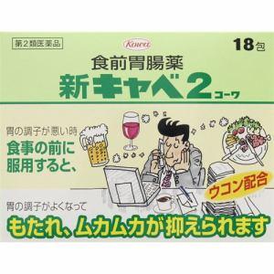 興和(Kowa) 新キャベ2コーワ (18包) 【第2類医薬品】
