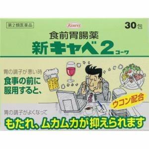 興和(Kowa) 新キャベ2コーワ (30包) 【第2類医薬品】
