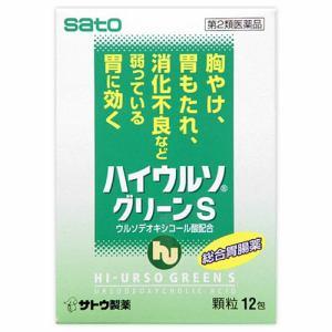 佐藤製薬(sato) ハイウルソグリーンS (12包) 【第2類医薬品】
