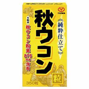 ユーワ 純粋仕立て 秋ウコン粒 350粒 【健康補助】