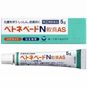 第一三共ヘルスケア(Daiichi-Sankyo) ベトネベートN 軟膏AS 5g 【指定第2類医薬品】