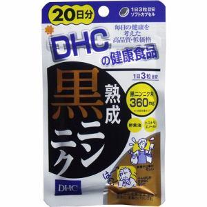 DHC 熟成黒ニンニク 20日分 【健康補助】