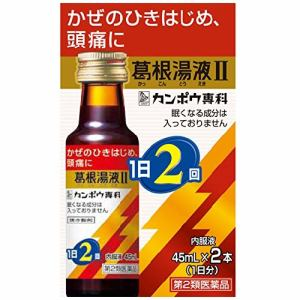 クラシエ薬品 葛根湯液II (45mL×2) 【第2類医薬品】