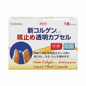 興和新薬 新コルゲンコーワ咳止め透明カプセル (18カプセル) 【指定第2類医薬品】
