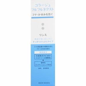 持田ヘルスケア コラージュフルフルネクストリンス すっきりサラサラタイプ (200mL) 【医薬部外品】