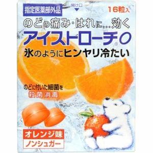 日本臓器製薬 アイストローチO オレンジ味 (16錠) 【医薬部外品】