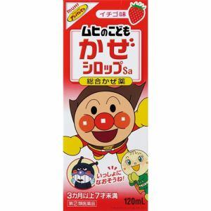 池田模範堂 ムヒのこどもかぜシロップSa いちご味 (120mL) 【指定第2類医薬品】