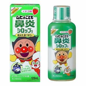 池田模範堂(ムヒ/MUHI) ムヒのこども鼻炎シロップS (120mL) 【指定第2類医薬品】