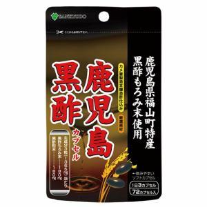 三供堂漢方 AL 黒酢(鹿児島県産純米黒酢もろみ酢使用) (72カプセル) 【健康食品】
