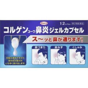興和(Kowa) コルゲンコーワ 鼻炎ジェルカプセル (12P) 【第2類医薬品】