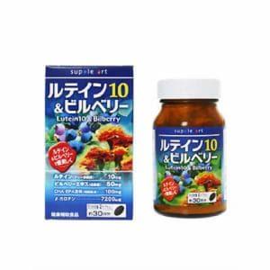 サプリアート ルテイン10&ビルベリー (60カプセル) 【栄養補助食品】
