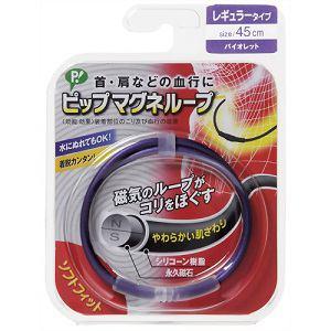ピップ マグネループ レギュラー バイオレット 45cm 【医療機器】