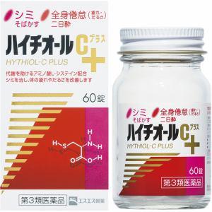 エスエス製薬 ハイチオールCプラス (60錠) 【第3類医薬品】