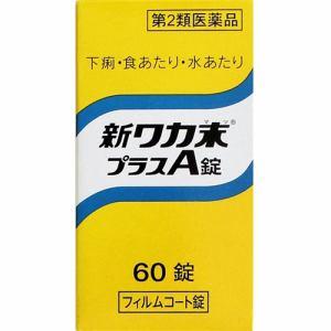 【第2類医薬品】 クラシエ薬品 新ワカ末プラスA錠 (60錠)