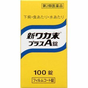 【第2類医薬品】 クラシエ薬品 新ワカ末プラスA錠 (100錠)