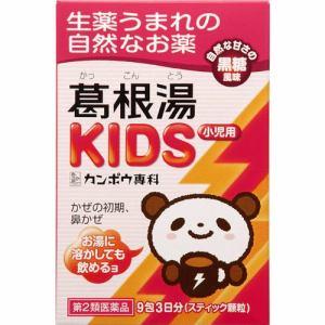 クラシエ薬品 葛根湯KIDS (9包) 【第2類医薬品】