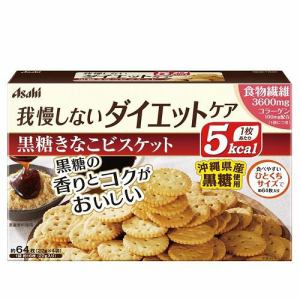 アサヒ リセットボディ黒糖きなこビスケット 4袋 【健康補助】