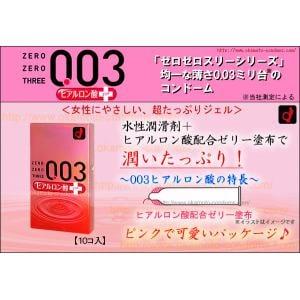 オカモト(okamoto) ゼロゼロスリー 003 ヒアルロン酸プラス (10個入) (コンドーム) 【医療機器】