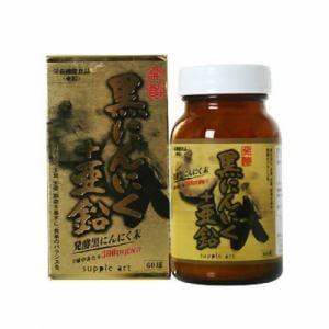 サプリアート 発酵黒にんにく&亜鉛 (60球) 【栄養機能食品】