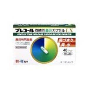 第一三共 プレコール持続性鼻炎カプセルLX 40カプセル 【 指定第2類医薬品 】
