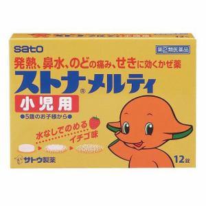 佐藤製薬(sato) ストナメルティ小児用 (12錠) 【指定第2類医薬品】