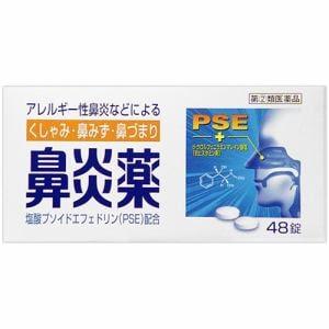 皇漢堂製薬(KOKANDO) 鼻炎薬A クニヒロ 48錠 【指定第2類医薬品】