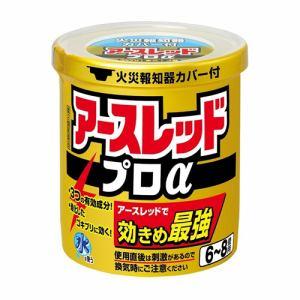 アース製薬 アースレッドプロα 6~8畳用 (10g) 【第2類医薬品】