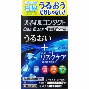ライオン (LION) スマイルコンタクト クールブラック (12mL) 【第3類医薬品】