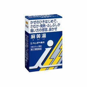 クラシエ薬品 「クラシエ」漢方 麻黄湯 エキス顆粒 i (10包) 【第2類医薬品】