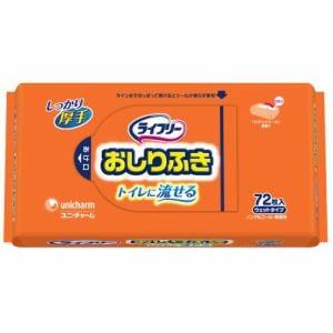 ユニチャーム(unicharm) ライフリー おしりふきトイレに流せる (72枚) 【介護衛生用品】