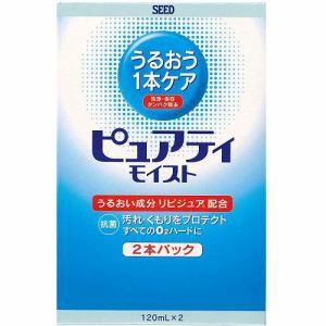シード ピュアティ モイスト(酵素洗浄保存液) (120mL×2本) 【衛生用品・コンタクト用品】