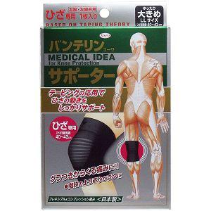 興和 バンテリンコーワサポーターひざ専用 ゆったり大きめ(LL)ブラック 左右共用 1枚入 【衛生用品】