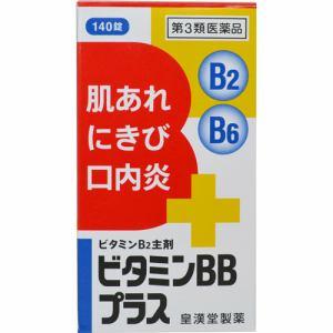 皇漢堂製薬(KOKANDO) ビタミンBBプラス クニヒロ (140錠) 【第3類医薬品】