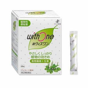 ゼリア新薬(ZERIA) 新ウィズワン 48包 【指定第2類医薬品】