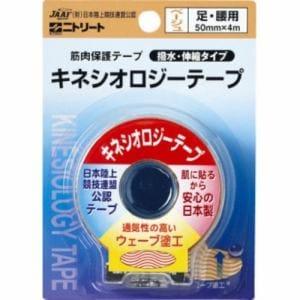 ニトムズ ニトリート キネシオロジーテープ ベージュ 足・腰用 50mmX4m NKH-BP50(1巻) 【衛生用品】