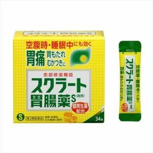 ライオン (LION) スクラート胃腸薬S 散剤 (34包) 【第2類医薬品】