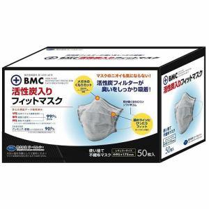 BMC 活性炭マスク レギュラーサイズ グレー  (50枚入) 【衛生用品】