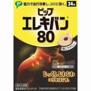 ピップ ピップエレキバン 80 (24粒入) 【医療機器】