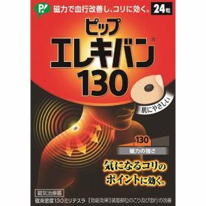 ピップ ピップエレキバン 130 (24粒入) 【医療機器】