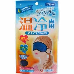 ケンユー アイリフレDX 温冷両用アイマスク ジェル袋付 ブルー 【安眠対策】
