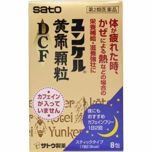 佐藤製薬(sato) ユンケル黄帝顆粒DCF (8包) 【第2類医薬品】
