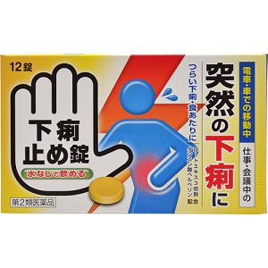 皇漢堂製薬 下痢止め錠 クニヒロ (12錠) 【第2類医薬品】