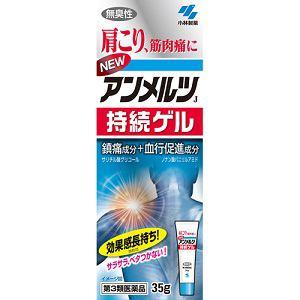 小林製薬 ニューアンメルツゲル 35g 【第3類医薬品】